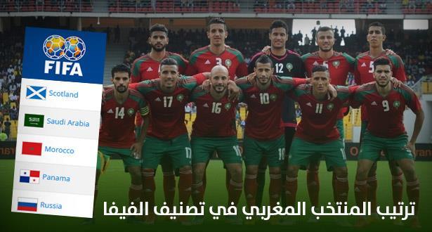المنتخب المغربي تصنيف الفيفا تصنيف الإتحاد الدولي لكرة القدم classement fifa maroc