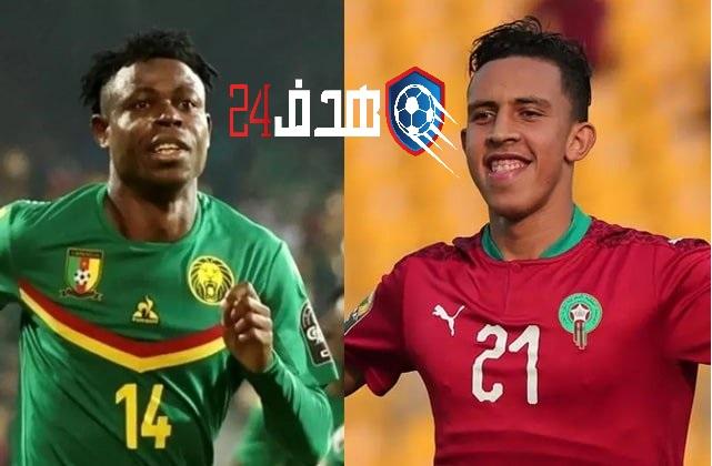 مشاهدة بث مباشر مباراة المغرب والكاميرون في كأس إفريقيا للمحليين maroc cameroun