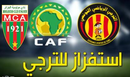 لاعبي مولودية الجزائر يهددون بمقاطعة مواجهة الترجي الرياضي في عصبة الأبطال الإفريقية esperance de tunis Mouloudia Club d'Alger