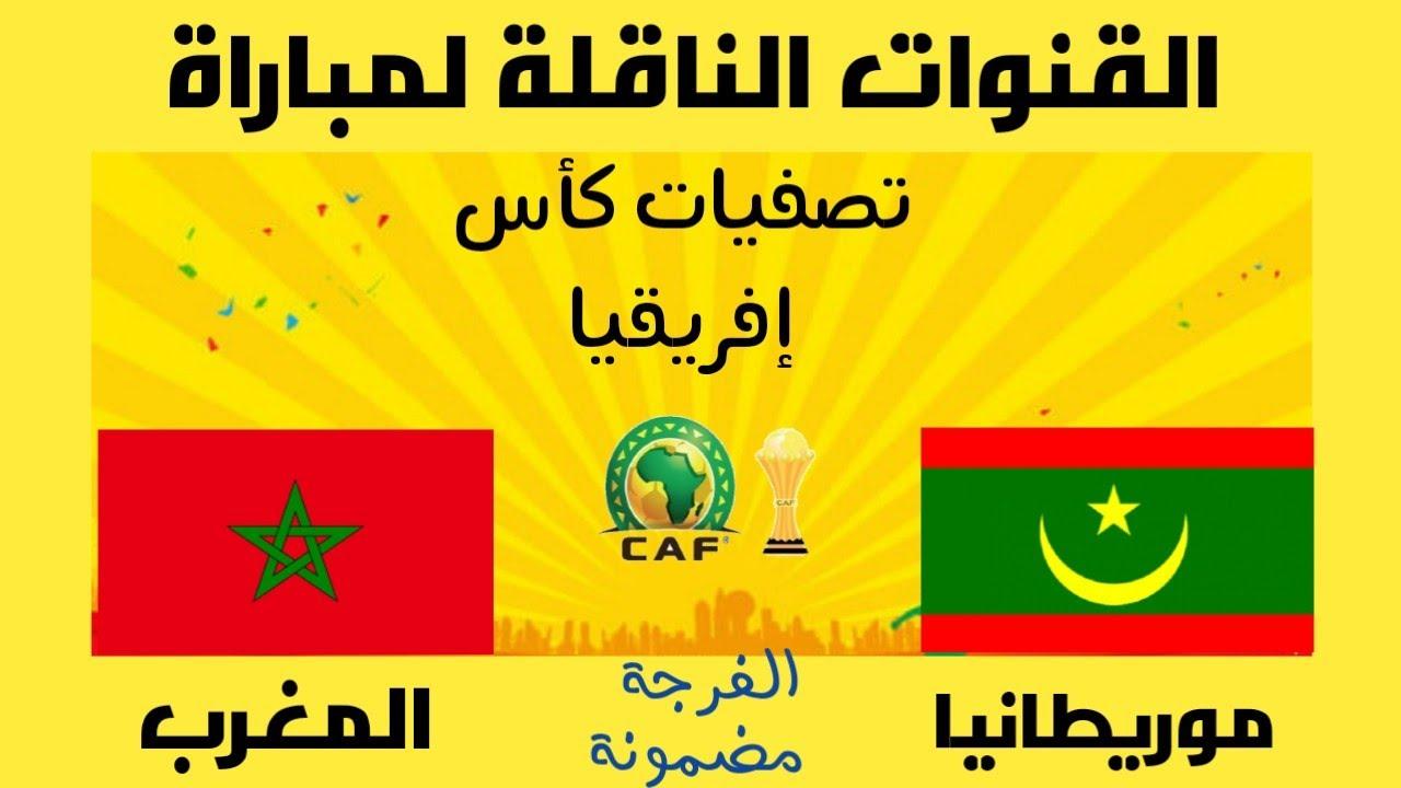 مباراة المغرب وموريتانيا مشاهدة مباراة المغرب وموريتانيا بث مباشر بث مباشر مباراة المغرب وموريتانيا maroc mauritanie موريتانيا و المغرب القنوات الناقلة لمباراة المغرب موريتانيا