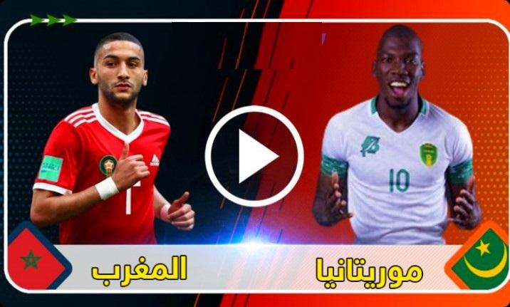 مباراة المغرب وموريتانيا مشاهدة مباراة المغرب وموريتانيا بث مباشر بث مباشر مباراة المغرب وموريتانيا maroc mauritanie موريتانيا و المغرب