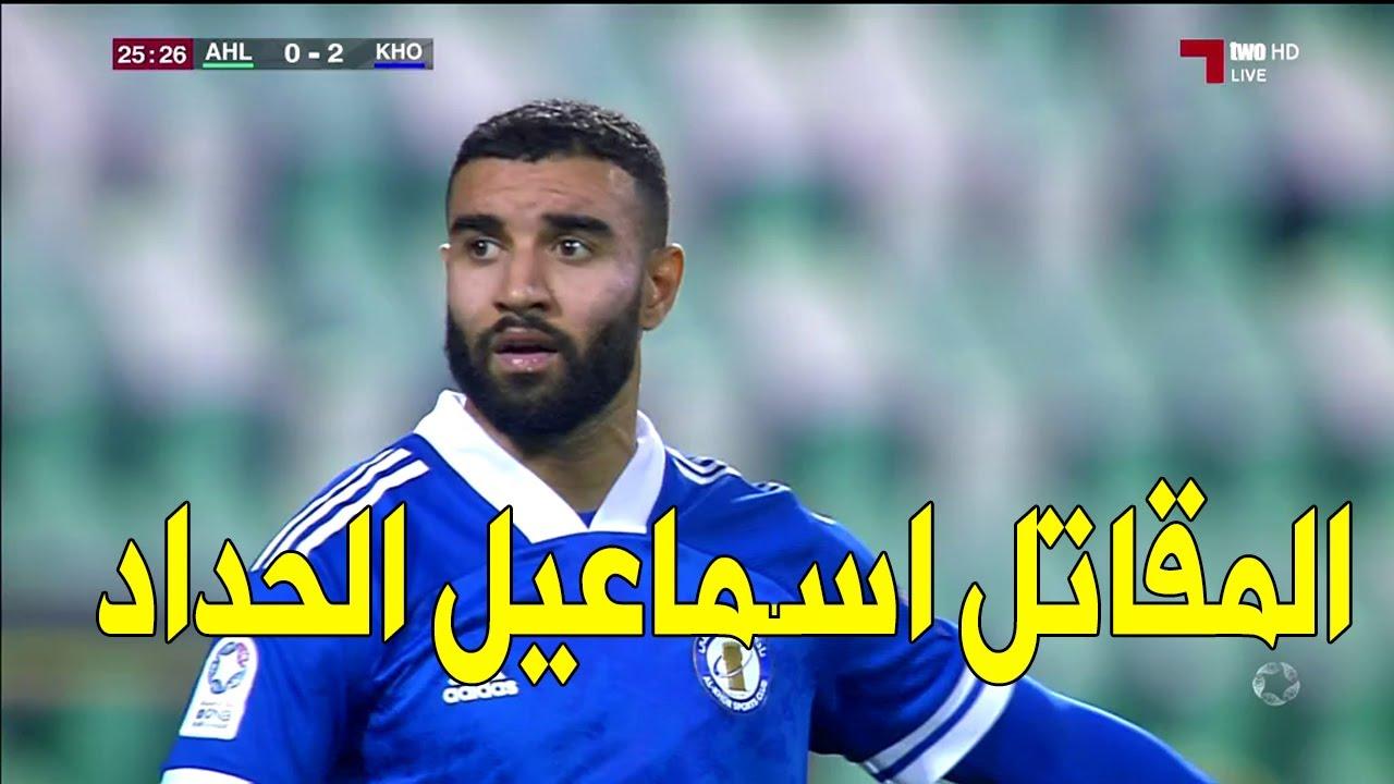 إسماعيل الحداد, Ismail Haddad, الخور, Al Khor SC