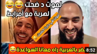 نور الدين أمرابط والشيخ رضوان بن عبد السلام