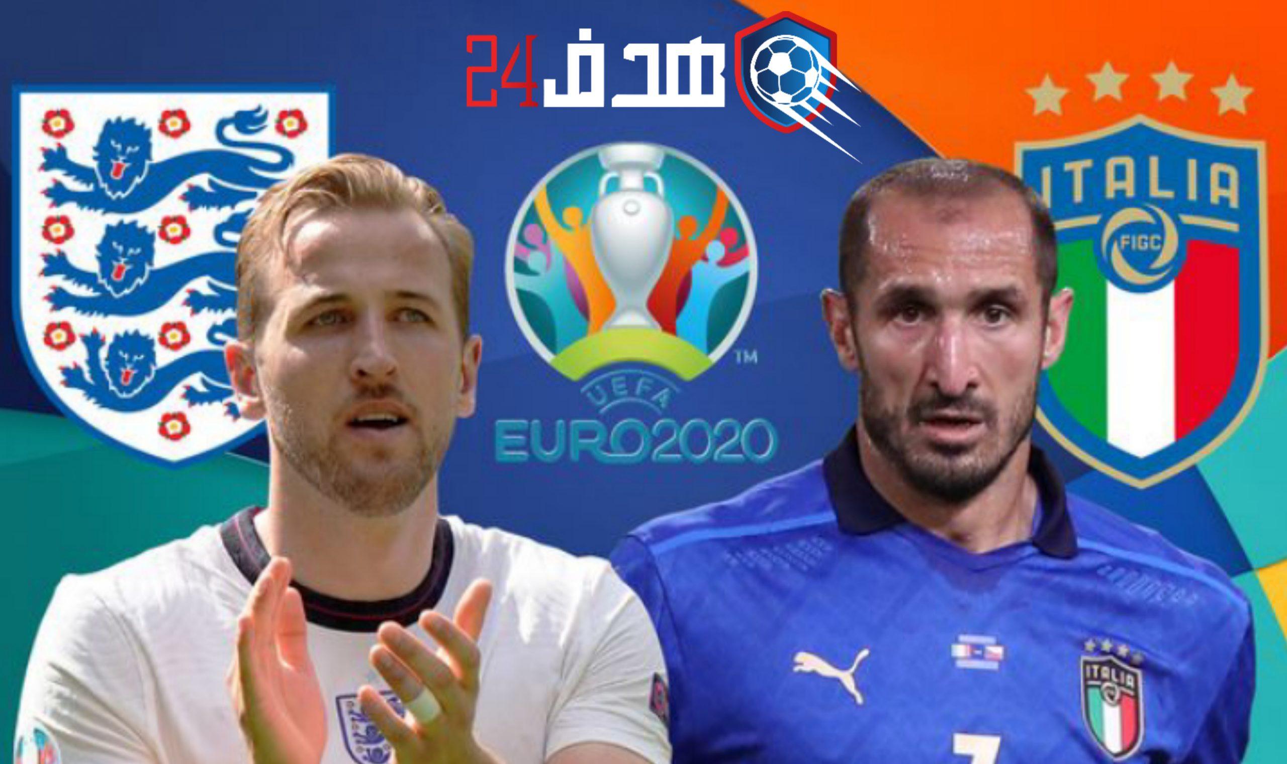 بث مباشر مباراة إيطاليا وانجلترا , مباراة انجلترا وإيطاليا، مشاهدة إيطاليا وانجلترا، مشاهدة انجلترا وإيطاليا، إيطاليا وانجلترا مباشر, live italie angeltter, live angleterre italie, match Italie vs angleterre, regarder Italie - angleterre, angletter vs italie, italy vs england