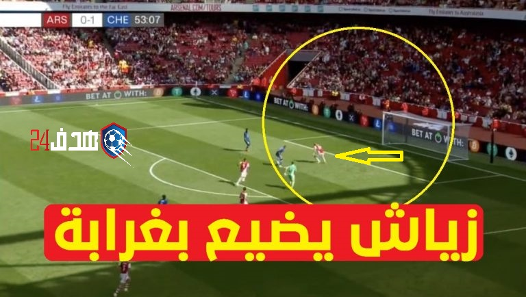 حكيم زياش يضيع هدف