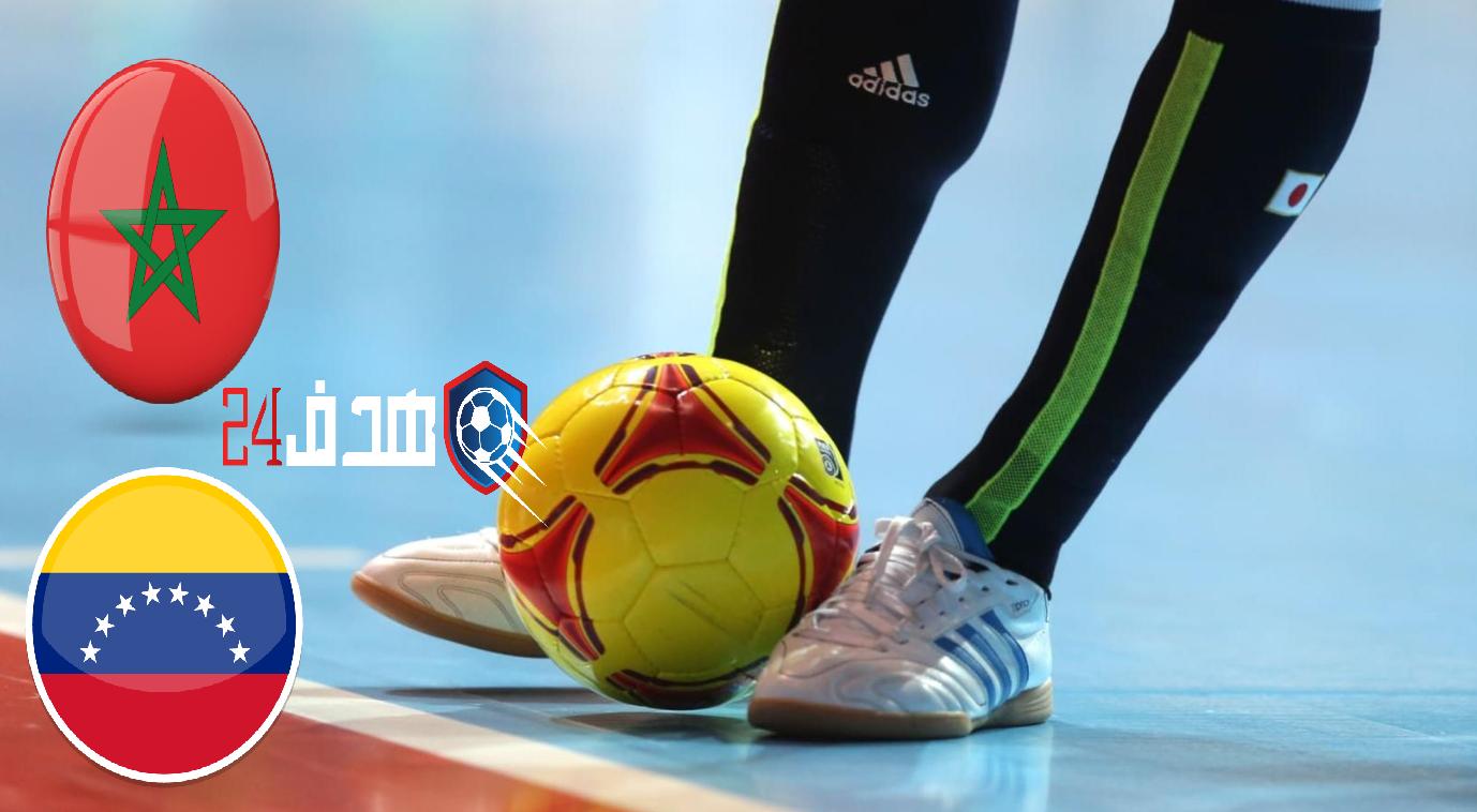 مشاهدة مباراة المغرب وفنزويلا , بث مباشر مباراة المغرب وفنزويلا, القنوات الناقلة لمباراة المغرب وفنزويلا, maroc vs Venezuela