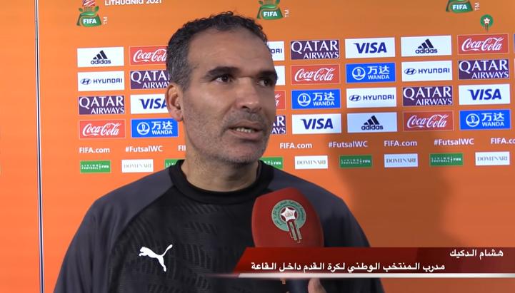 المنتخب المغربي للفوتسال، المنتخب الوطني للفوتسال, المنتخب المغربي داخل القاعة, هشام الدكيك, كأس العالم للفوتسال, coupe du monde futsal 2021,